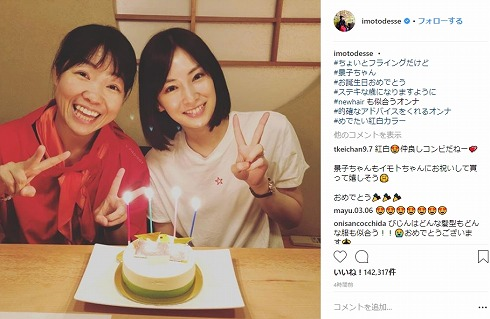 イモトアヤコ 北川景子 家売るオンナ 誕生日 年齢 親友