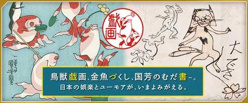 はんこ 戯画図鑑 鳥獣戯画 国芳 猫 金魚