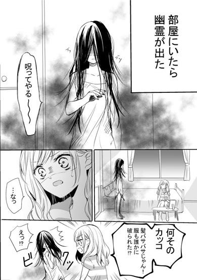美意識高い系女子 幽霊少女 漫画 記念写真