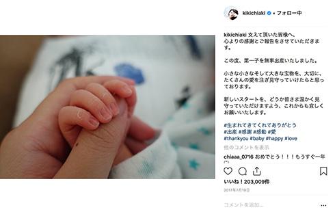 伊藤千晃 息子 1歳 AAA 家族 親子