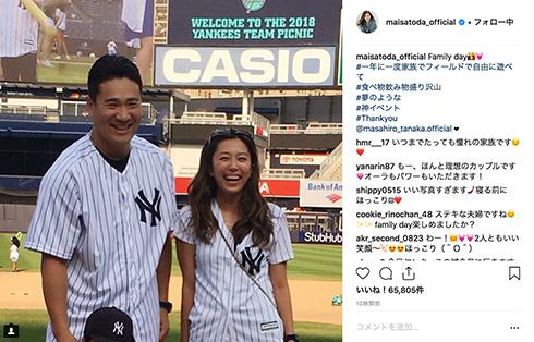 田中将大 里田まい 夫婦 2ショット ヤンキース