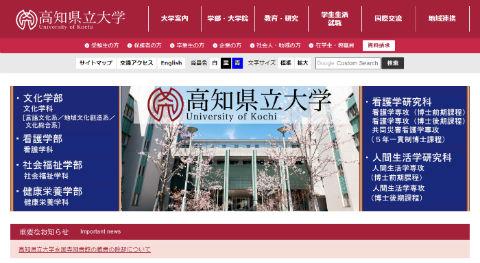 高知県立大学
