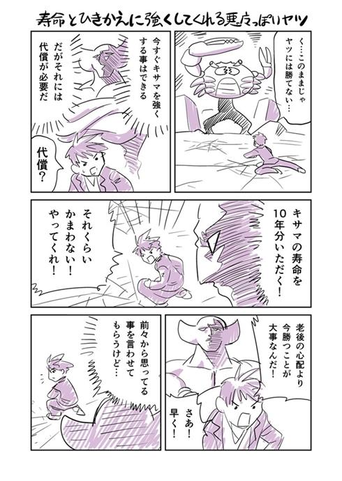 Twitter まんが 漫画 マンガ 勇者