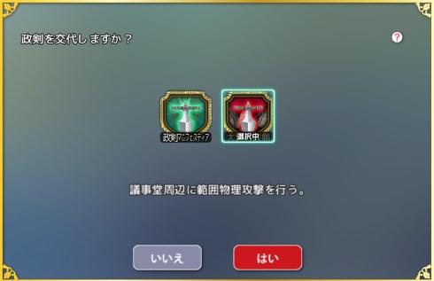 政剣マニフェスティア DMM.com 第2章 大型アップデート
