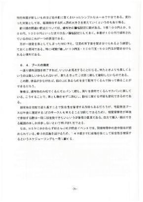 同人誌 シャッツキステ 視覚障害 障害者 コミケ コミックマーケット