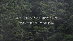 久大本線 全線復旧 ゆふいんの森