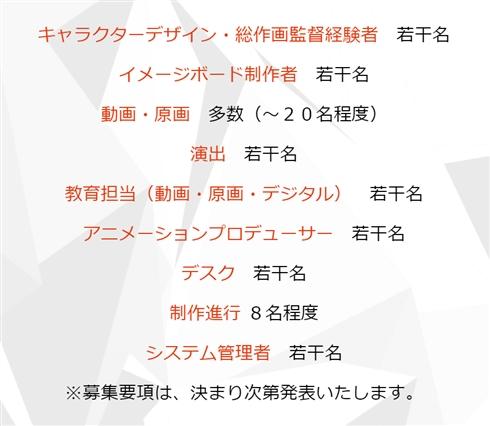 """「ピアノの森」のガイナックススタジオ、木下グループ傘下に """"スタジオガイナ""""に名称変更"""