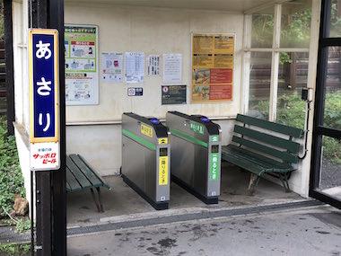 北海道 あさり 朝里 自動改札機 違和感