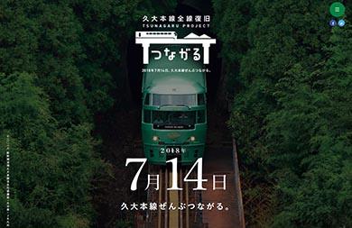 7月14日に全線が復旧した「久大本線」とゆふいんの森号