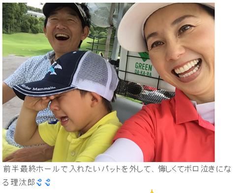 東尾理子 石田純一 理汰郎 ゴルフ 息子 子育て ラウンド 家族