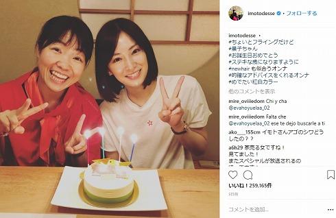 DAIGO 北川景子 誕生日 年齢 イモトアヤコ 家売るオンナ