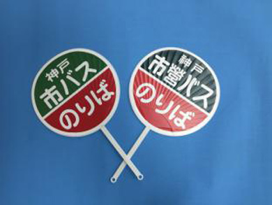 神戸 バス停 うちわ 停留所