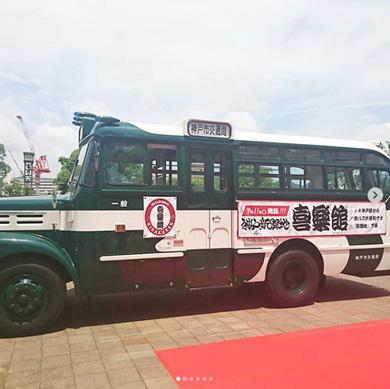 神戸 バス停 うちわ こべっこ2世号 インスタグラム