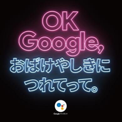 Google おばけ