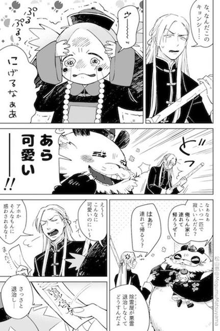 松山恵 キョンシー 悪霊