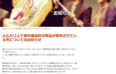 マンガジャパン メルカリ シール キャラクター 著作権