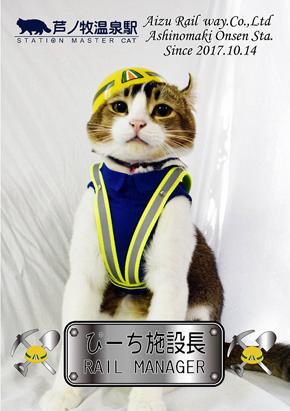 画像提供:らぶ駅長&ぴーち施設長公式アカウント)