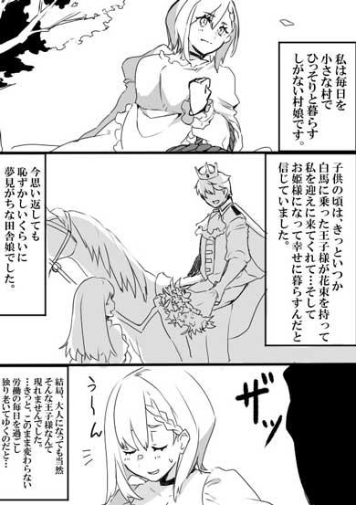 村娘 魔王 物騒 プロポーズ 漫画