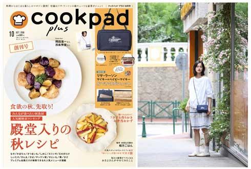 クックパッド 月刊誌 cookpad plus 創刊号