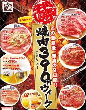 牛角 焼肉の日 29円 食べ放題