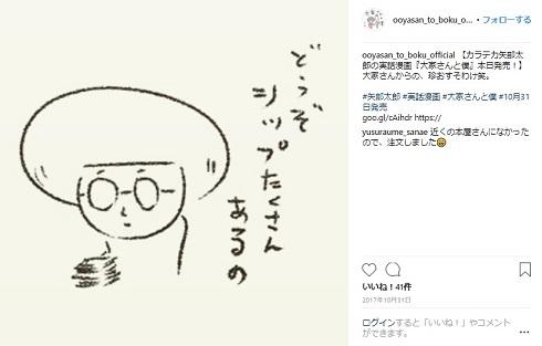 矢部さん筆の「大家さん」