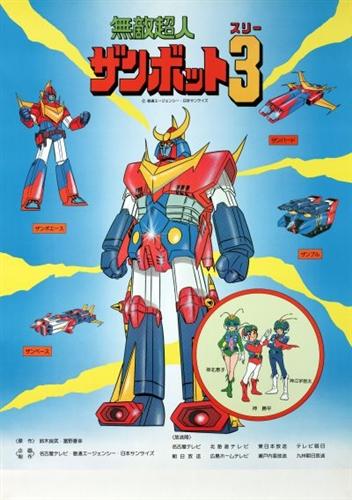 「無敵超人ザンボット3」BD化決定 幻の長編映画構成台本など200Pのブックレットを付属