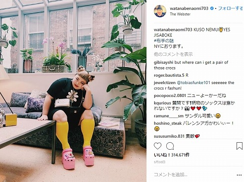 エハラマサヒロ 渡辺直美 インスタの女王 ファッション メイク