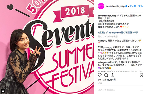 広瀬すず Seventeen 夏の学園祭 卒業