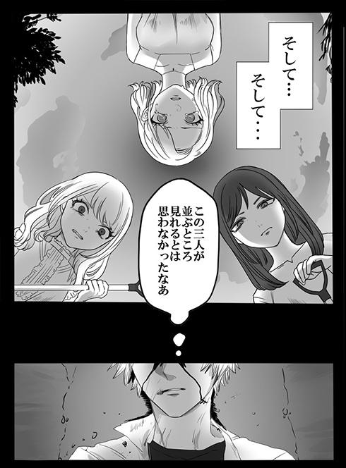 「百合?」「多重人格?」 3人の女子を描いた漫画の予想裏切る結末に背筋が凍る
