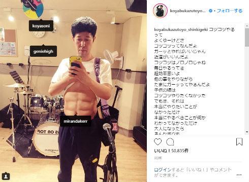 小籔千豊 吉本興業 吉本新喜劇 ジェニーハイ ドラム 川谷絵音 腹筋 Instagram