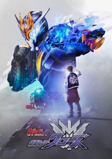 ビルド新世界を描くVシネマ「ビルド NEW WORLD 仮面ライダークローズ」は2019年公開