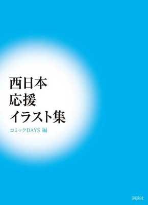 西日本応援イラスト集 復興支援企画 平成30年7月豪雨 コミックDAYS