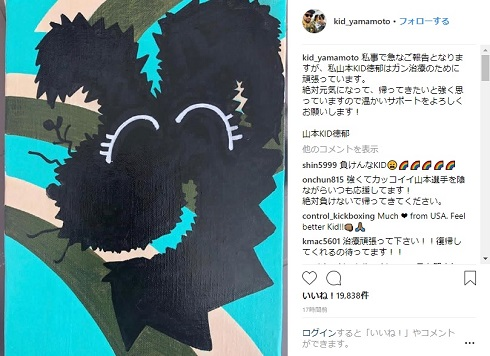 山本KID徳郁 がん 闘病 魔裟斗 亀田興毅
