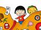 漫画家・さくらももこさん死去 国民的漫画「ちびまる子ちゃん」生む 53歳