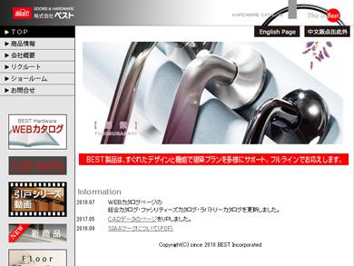 NEXCO 北海道 八雲PA 小物置き 忘れ物防止トレイ ベスト社 ホームページ