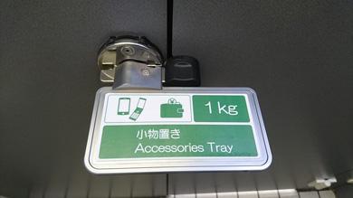 NEXCO 北海道 八雲PA 小物置き 忘れ物防止トレイ 写真