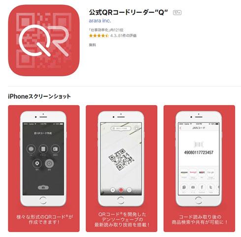 Qr コード 読み取り 写真