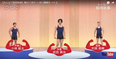 NHK みんなで筋肉体操 武田真治 Instagram 谷本道哉 村雨辰剛 小林航太