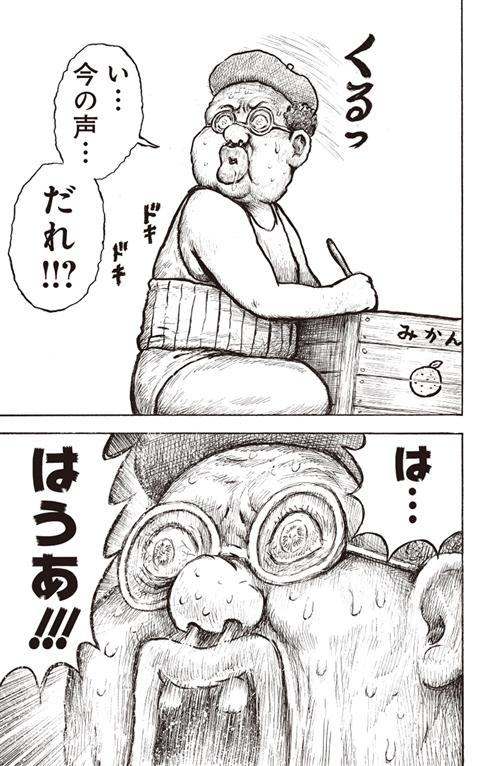 漫☆画太郎先生の代表的キャラクター「ババア」等身大フィギュア クラウドファンディングに580万円集まる