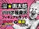 漫☆画太郎先生の代表的キャラクター「ババア」等身大フィギュア クラウドファンディングに約600万円集まる