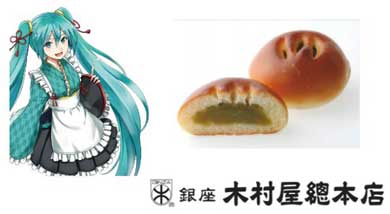 Japan Made 初音ミク コラボ 木村屋 文明堂 上野風月堂 マジカルミライ2018