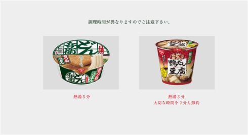 日清が「麺あり/麺なしどん兵衛」を比較した特設サイトを公開 「麺なしどんべいにご注意ください」