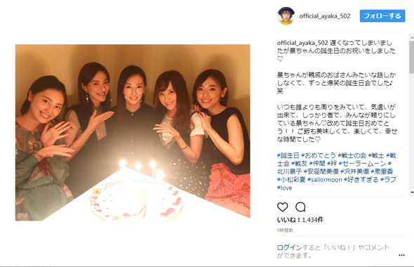 北川景子 誕生日 年齢 イモトアヤコ 家売るオンナ