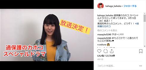 過保護のカホコ ドラマ 続編 スペシャルドラマ 高畑充希 竹内涼真 結婚 新婚 学生