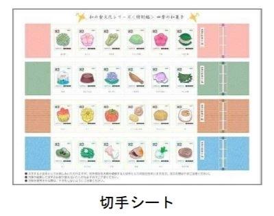 和の食文化シリーズ切手