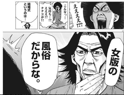 小学館 ビッグコミックスピリッツ のりつけ雅春 結婚アフロ田中 消防車