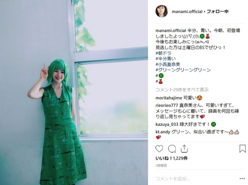小西真奈美 半分青い 加藤恵子 グリーングリーングリーン 朝ドラ