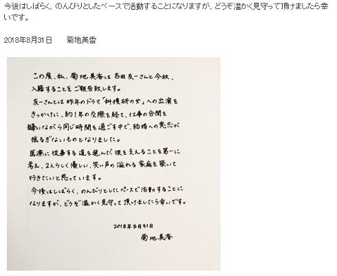 菊地美香 結婚報告 直筆コメント