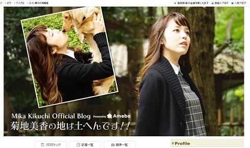 菊地美香 結婚報告 ブログトップ