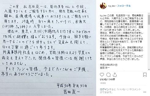 吉田友一 結婚報告 Instagram